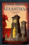 Гиббинс Д. - Атлантида обложка книги