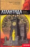 Гиббинс Д. - Атлантида' обложка книги