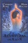 Кокс С. - Атлантида от А до Я' обложка книги
