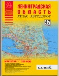 Притворов А.П. - Атлас автодорог  Ленинградской  области' обложка книги