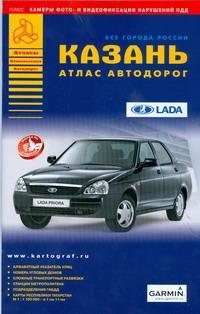 Атлас автодорог Казань. Выпуск 3, 2009 г.