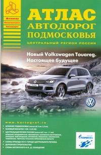 Атлас автодорог Подмосковья.Выпуск1.2011