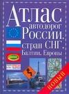 Атлас автодорог России, стран СНГ, Балтии, Европы
