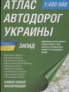 Атлас автодорог Украины. Запад