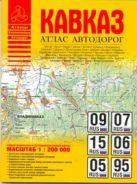Притворов А.П. - Атлас автодорог. Кавказ' обложка книги