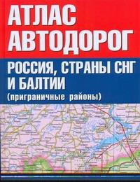 Атлас автодорог. Россия, страны СНГ и Балтии (приграничные районы)