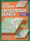 Атлас автодорог. Свердловская область