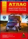 Атлас автомобильных дорог Брянской области и прилегающих территорий
