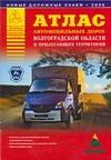 Притворов А.П. - Атлас автомобильных дорог Волгоградской области и прилегающих территорий.А4' обложка книги