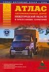Притворов А.П. - Атлас автомобильных дорог Нижегородской области и прилегающих территорий.А5' обложка книги
