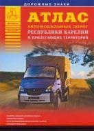Притворов А.П. - Атлас автомобильных дорог Республики Карелии и прилегающих территорий' обложка книги