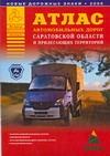 Атлас автомобильных дорог Саратовской области и прилегающих территорий