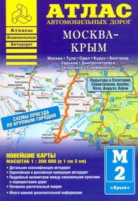 Атлас автомобильных дорог. Москва - Крым