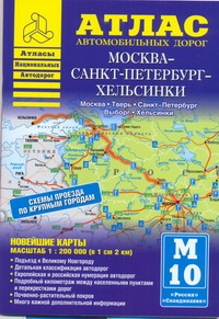 Атлас автомобильных дорог. Москва - Санкт-Петербург - Хельсинки