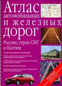 Атлас автомобильных и железных дорог России, стран СНГ и Балтии Притворов А.П.