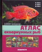 Каль Б. - Атлас аквариумных рыб' обложка книги