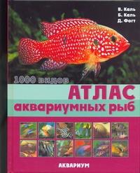 Каль Б. - Атлас аквариумных рыб обложка книги