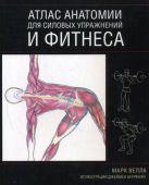 Велла М. - Атлас анатомии для силовых упражнений и фитнеса' обложка книги