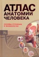 Бориса А. И. - Атлас анатомии человека : основы строения и физиологии = Анатомический атлас' обложка книги