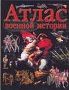 Сухарева О.В. - Атлас военной истории обложка книги