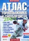 Рыбицкий В.Е. - Атлас горнолыжника и сноубордиста. 2009' обложка книги