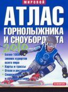 Рыбицкий В.Е. - Атлас горнолыжника и сноубордиста. 2010' обложка книги