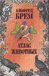 Брем А. Э. - Атлас животных. В 2 т. Т. 1' обложка книги