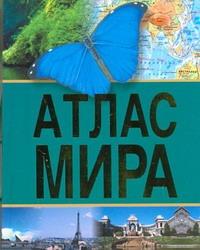 Атлас мира андрушкевич ю 100 удивительных стран мира