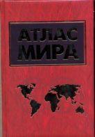 Поздняк Г.В. - Атлас мира' обложка книги