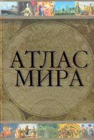 Голубчиков Ю.Н. - Атлас мира' обложка книги