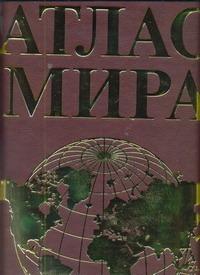 Атлас мира(Superгиг/кож)бордо/зол.риф