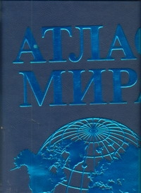 Атлас мира(Superгиг/кож)син/бирюз.риф