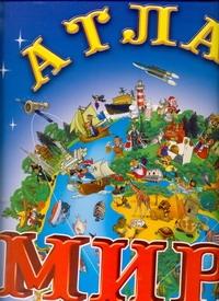 Атлас мира для самых маленьких