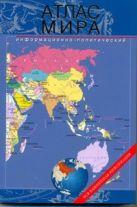 Юрьева М.В. - Атлас мира.  Информационно-политический' обложка книги