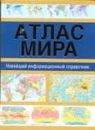 Юрьева М.В. - Атлас мира. Новейший информационный справочник' обложка книги