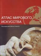 Ониас Дж. - Атлас мирового искусства' обложка книги