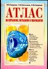 Атлас по цитологии, гистологии и эмбриологии