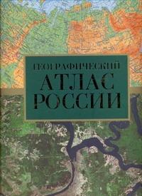 Атлас России географический Поздняк Г.В.