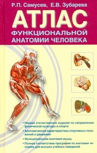 Атлас функциональной анатомии человека Самусев Р.П.