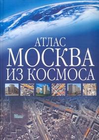 Атлас. Москва из космоса индикатор скрытой проводки 121 москва