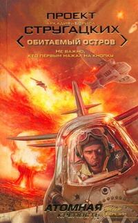 Атомная крепость Березин Ф.Д.