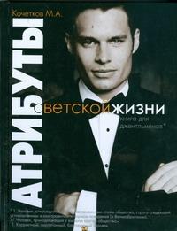 Атрибуты светской жизни. Книга для джентльменов Кочетков М.А.