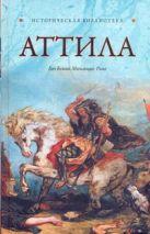 Благовещенский Г. - Аттила [Бич Божий. Могильщик Рима]' обложка книги