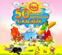 50 любимых маленьких сказок (на CD диске)