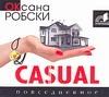 Casual. Повседневное (на CD диске) Робски О.