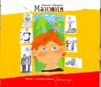 Абгарян Н. - Манюня (на CD диске) обложка книги