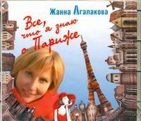 Агалакова Ж. - Все,что я знаю о Париже (на CD диске) обложка книги