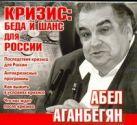 Аганбегян А. - Кризис: беда и шанс для России (на CD диске)' обложка книги