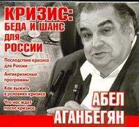 Кризис: беда и шанс для России (на CD диске) Аганбегян А.