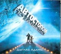 Автостопом по Галактике (на CD диске)